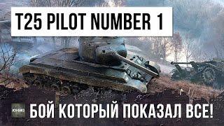 T25 PILOT NUMBER 1 - ПОКАЗАЛ НА ЧТО ОН СПОСОБЕН В ИГРЕ WORLD OF TANKS!!!