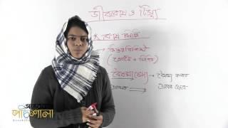 02. Protoplasm | প্রোটোপ্লাজম | OnnoRokom Pathshala