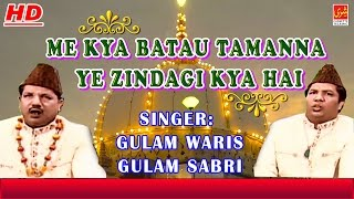 Me Kya Batau Tamanna Ye Zindagi Kya Hai | Qawwali Video Song | Gulam Waris, Gulam Sabir | Bismillah