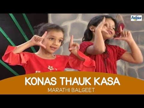 Konas Thauk Kasa - Marathi Kids Songs | Marathi Balgeet & Badbad Geete | Rhymes For Children