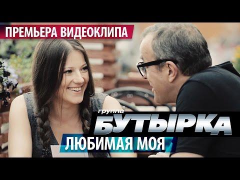 ПРЕМЬЕРА КЛИПА! группа БУТЫРКА - Любимая моя / 2016