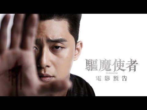 【驅魔使者】電影預告 朴敘俊×安聖基攜手除魔 8/16 聖血審判