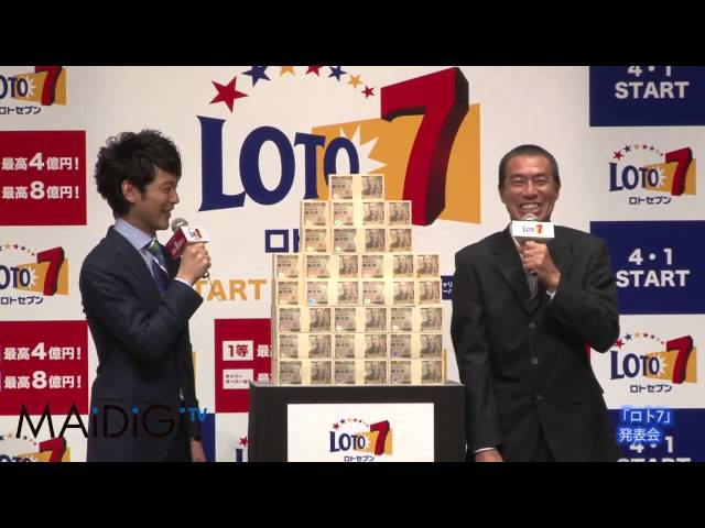 妻夫木聡&柳葉敏郎登場!「ロト7」発表会2