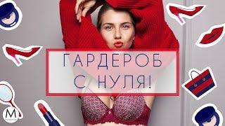 Капсульный гардероб с нуля | Lookbook | Маха Одетая + Парижанка