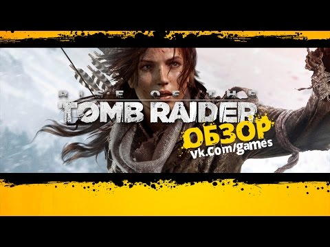 Rise of the Tomb Raider — Обзор