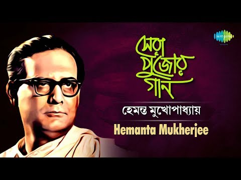 Pujor Gaan | Best Of Hemanta Mukherjee | Bengali Songs Audio Jukebox video