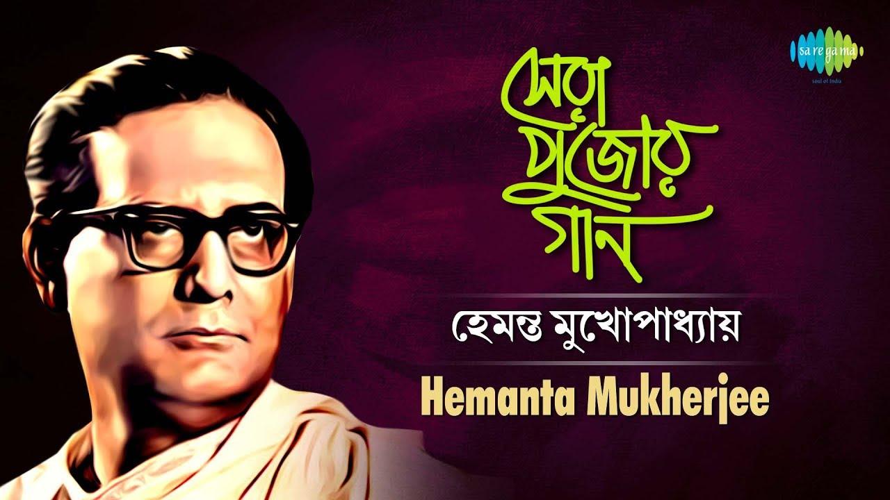 Hemanta Mukherjee - Bhupen Hazarika - Tridhara
