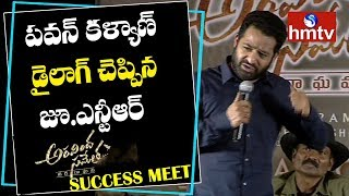 Jr.NTR Says Pawan Kalyan Dialogue | NTR Speech at Aravina Sametha Success Meet | hmtv