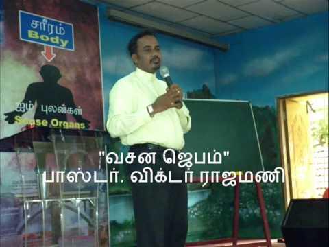 Tamil Christian Message Gnanamum vivagamum by Pastor Victor Rajamani