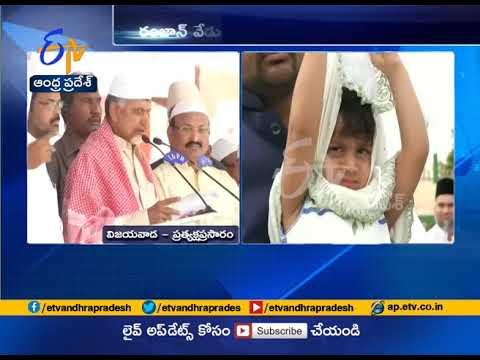 CM Chandrababu Shower Boons Muslims on Ramzon Eve