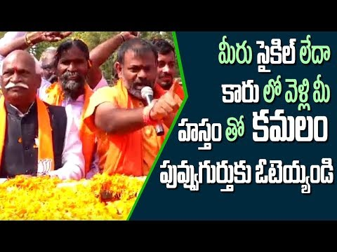 Swami Paripoornananda Speech Live @ Kodangal(Kosigi) BJP Public Meeting | Nagurao Namaji