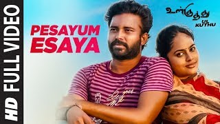 Pesayum Esaya Full Song | Ul Kuthu | Justin Prabhakaran,Vivek,Vandana,Caarthick Raju