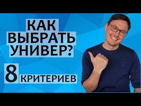 КАК ВЫБРАТЬ УНИВЕРСИТЕТ В США, России, Великобртиании и др. стране?
