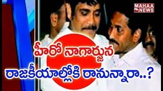 Akkineni Nagarjuna Join into YSRCP ? Hero Nagarjuna Meets YS Jagan