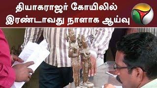 திருவாரூர் தியாகராஜர் கோயிலில் இரண்டாவது நாளாக சிலையின் தொன்மை குறித்து ஆய்வு | http://festyy.com/wXTvtSThiruvarur