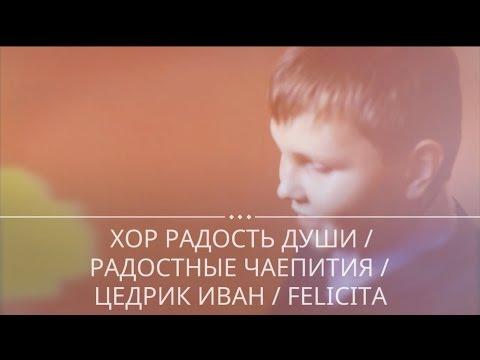 ХОР РАДОСТЬ ДУШИ /  Радостные чаепития  / Цедрик Иван / Felicità