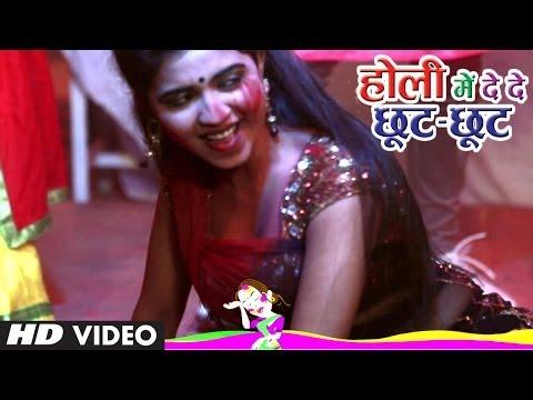 Jija Ji Kya Kar Dala Video Song | Latest Hindi Holi Songs 2014 | Holi Mein De De Chhoot - Chhoot