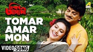 Tomar Amar Mon   Nishpap Asami   Bengali Movie Song   Kumar Sanu, Kavita Krishnamurthy