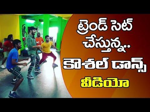 Bigg Boss2 | Winner Kaushal Dance | Trending Video | కౌశల్ డ్యాన్స్ చూస్తే మతిపోతుంది