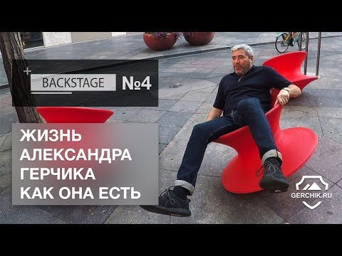 BackStage#4 В гостях у Джека Швагера. Александр Герчик в Колорадо 2017