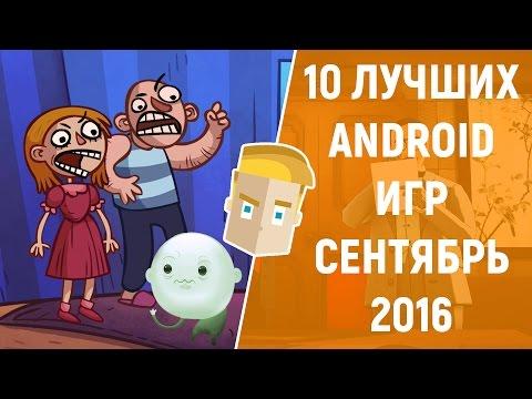 10 ЛУЧШИХ ANDROID ИГР - СЕНТЯБРЬ 2016 - ПО ВЕРСИИ GAME PLAN