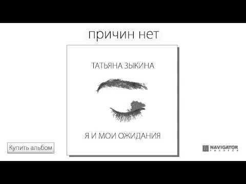 Татьяна Зыкина - Причин нет