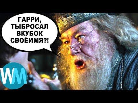 Топ 10 Худших Изменений в Фильмах о Гарри Поттере по Сравнению с Книгами