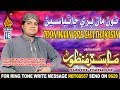 OLD SINDHI SONG TOON MAAN PRE CHA THYASIN BY MASTER MANZOOR OLD ALBUM 16 2018
