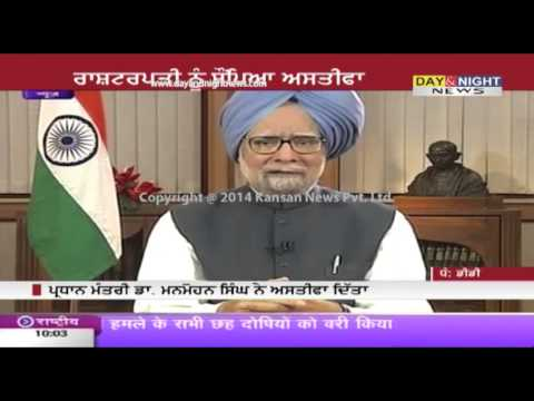 PM Manmohan Singh resigns | Meets Pranab Mukherjee