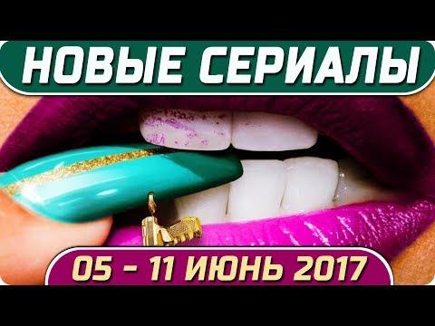 Новые сериалы: Лето 2017 (Июнь 05 -11) Выход новых сериалов 2017