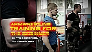 Armwrestling. Training for the beginner. Part 1.