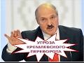"""""""Убрать Лукашенко и ввести войска!""""   (12.02.2017)"""