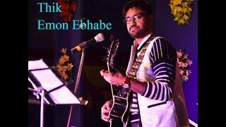 Thik Emon Ebhabe | Gangster | Yash | Mimi | Arijit Singh| LIVE | Rhitam Banerjee