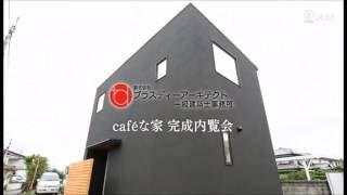 Cafeな家 E-ハウス