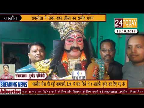 24hrstoday Breaking News:- रामलीला में लंका दहन लीला का सजीव मंचन Report by Pushpendr Diwedi