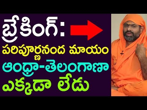 Breaking: Swamy Paripoornanada Disappeard !! Andhra-Telengana He Is Not AnyWhere || Taja30