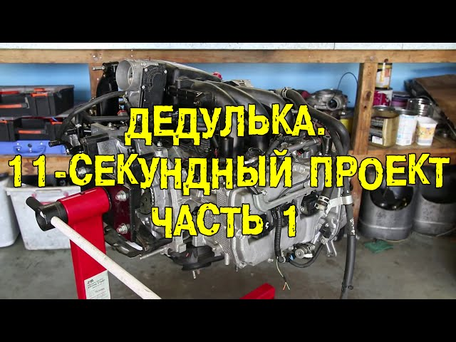 Mighty Car Mods S06E07 Subaru Legacy Дедулька: 11-секундный проект. . Част