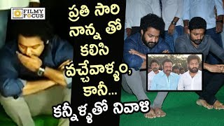 Jr.NTR and Kalyan Ram Pays Tribute to Sr.NTR at NTR Ghat || Missing Harikrishna