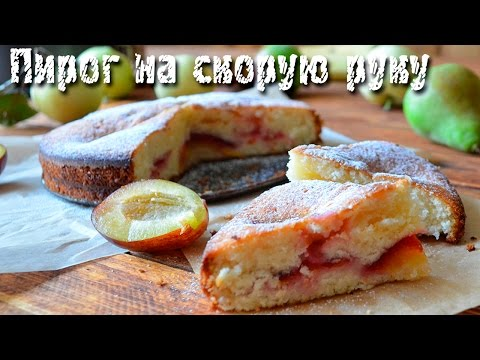 Рецепты вкусных пирогов на скорую руку с