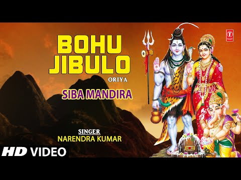 Bohu Jibulo Jhiya Saathire Oriya Shiv Bhajan By Narendra Kumar [full Video Song] I Siba Mandira video