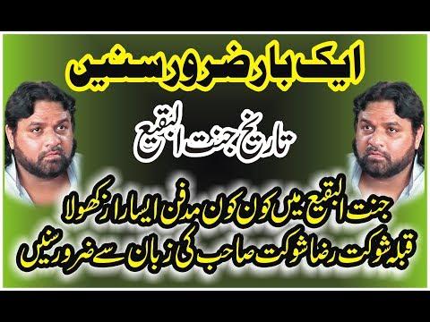 Shokat Raza Shokat Jannat ul Baqih me kon kon Dafan hai (www.baabeaza.com)