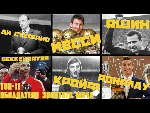 Топ-11 обладателей Золотого мяча