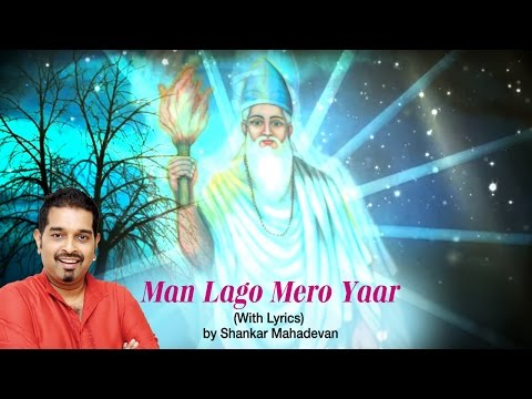 Ishwar Allah Tere Naam  - Man Lago Mero Yaar (with lyrics) HD...