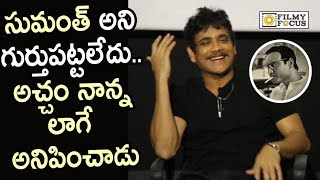 Nagarjuna about Sumanth as ANR in NTR Biopic @Devadas Movie Press Meet