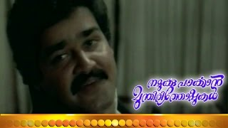 Namukku Parkkan - Malayalam Full Movie - Namukku Parkkan Munthiri Thoppukal  - Part 2 Out Of 24 [HD]