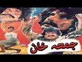 Juma Khan | Badar Muneer & Asaf Khan | Pashto Full Movie | Musafar Films