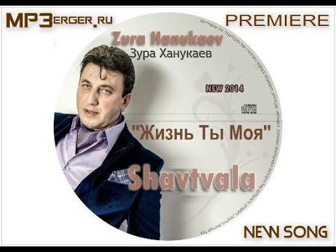 Zura Hanukaev - Жизнь ты моя 2018 // Супер Песня