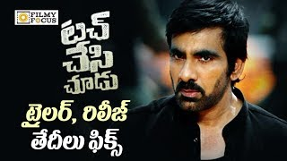 Touch Chesi Chudu Movie Trailer and Release Date Fixed || Ravi Teja, Raashi Khanna