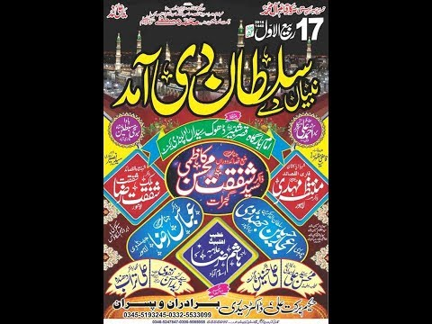 Live Jashan 17 Rabi Awa Qasr-e-Shahbir Dhok Syedan Rwp2018