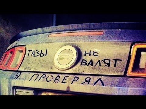 Надписи на авто. Особый   Inscriptions on the car. Special. Part 2. Подборка 2013. Fhotoclip.mp4